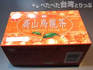 リーズナブルな高山烏龍茶(20個入)