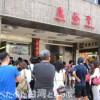 台湾の鼎泰豐(ディンタイフォン)本店で小籠包。感想と行き方