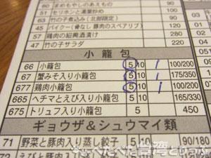 鼎泰豐の日本語オーダーシート