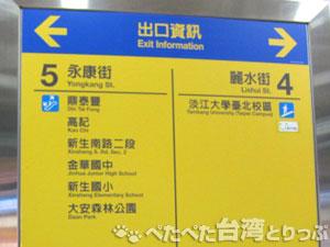 MRT「東門」駅5番出口へ