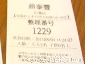 鼎泰豐本店の整理券