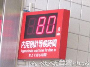 鼎泰豐本店前の待ち時間表示