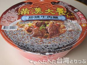 満漢大餐の珍味牛肉麺