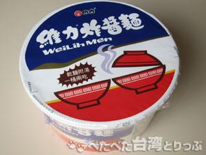 台湾のカップ麺「維力炸醤麺」