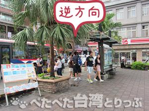 九份への行き方 電車とバス 逆方向のバス停2