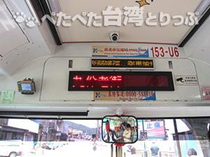 九份 行き方 電車とバス バスに乗る3