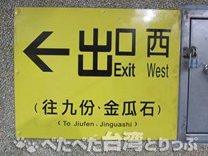 台北駅から九份 電車 瑞芳