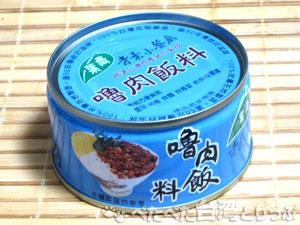 青葉の魯肉飯1(缶詰め)