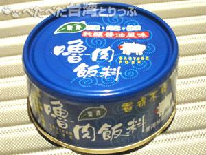 青葉の魯肉飯2(缶詰め)