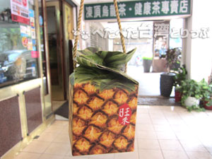 一番屋パイナップルケーキ(5個入)