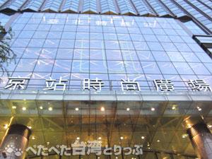台北駅直結の複合商業施設Qスクエア