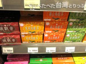 リーズナブルな台湾茶