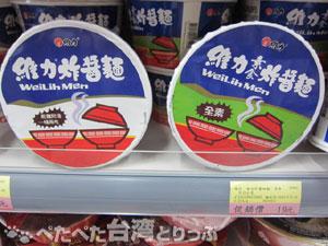 維力炸醤麺は2種類
