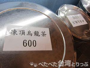 600元(600g)の凍頂上烏龍茶