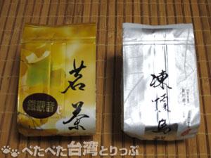 購入した台湾茶(真空パック)