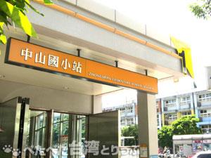 中山國小駅1番出口