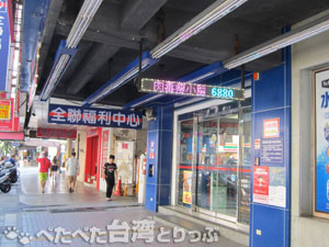 中山國小駅近くの全聯福利中心