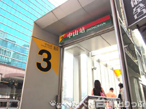 MRT(地下鉄)「中山」駅出口3