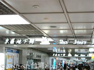 忠孝復興駅の東區地下街入口