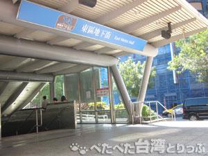 忠孝復興駅の出口14(外観)