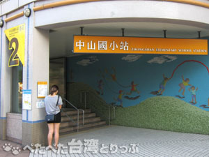 MRT中山國小駅2番出口