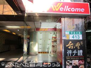 中山國小駅南側の頂好(入口)