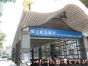 MRT國父記念館駅の出口1
