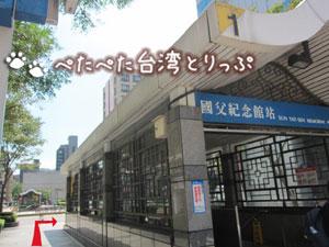 國父記念館駅の出口1を出たら後方へ