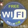 台湾旅行中にインターネット。無料Wi-Fi・SIM・Wi-Fiレンタル