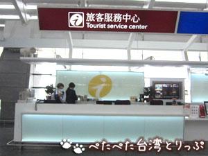 桃園空港第1ターミナルの「旅客服務中心」(ツーリストサービスセンター)