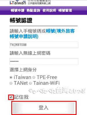 iTaiwanのログイン画面