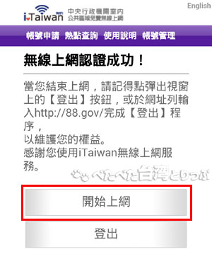 iTaiwanのログインに成功