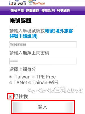 iTaiwan(九份老街)のログイン画面