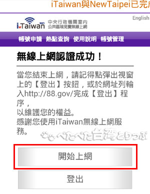 iTaiwan(九份老街)のログインに成功