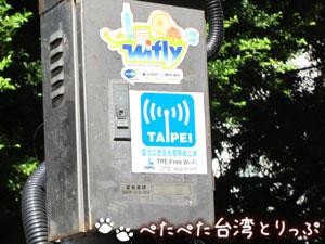 台湾市街地の無料Wi-Fiスポット