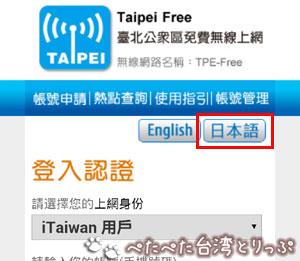 台北フリー(Taipei Free)の日本語ログイン画面