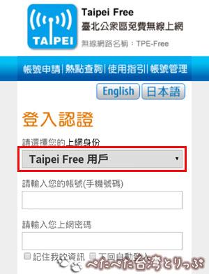 台北フリー(Taipei Free)のログイン画面1