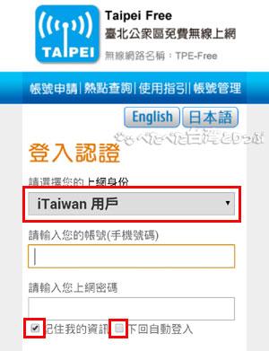 台北フリー(Taipei Free)のログイン画面2