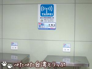 台湾の無料充電スポット(MRT中山駅)