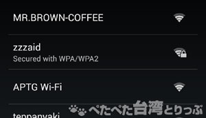 MR.BROWN COFFEE無料Wi-FiのSSID