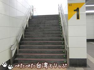 MRT台北小巨蛋駅1番出口