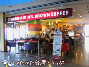 「伯朗咖啡館 MR.BROWN COFFEE」(ミスターブラウンコーヒー)小巨蛋一店