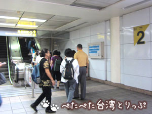 MRT雙連駅の出口2