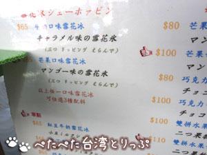 冰讃の日本語メニュー