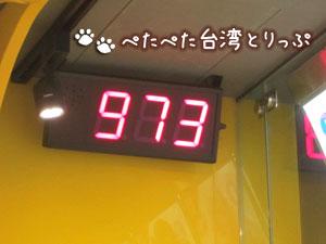 思慕昔(スムージー)本店の電光掲示板