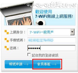 7Wi-Fi登録完了後の画面(右下)