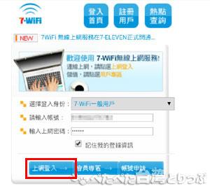 7Wi-Fiのログイン画面