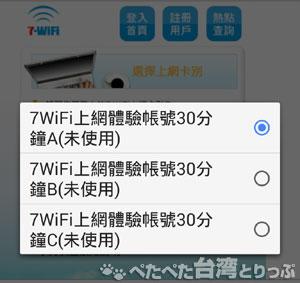 7Wi-Fiに接続(2回目以降)
