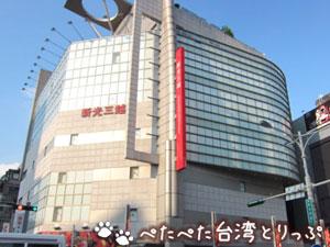新光三越の外観(中山駅前)