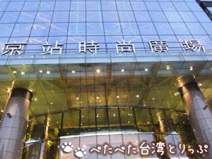 「Qスクエア」(京站時尚廣場)の外観